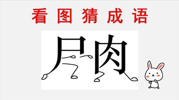 環字燕字成語瘋狂猜成語 燕什么環什么成語大全四個字圖片