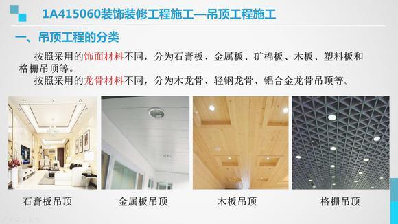 图解装修吊顶分类和工艺,来看看你家的吊顶是哪种