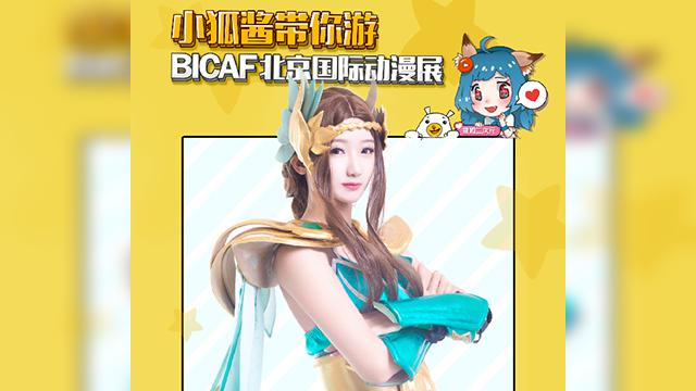 【正在直播】小狐酱带你游北京国际动漫展