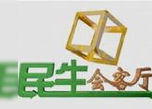 河南广播电视台民生会客厅