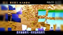 06秋天的童话作者蓝诺诵读海之戈 西克制作