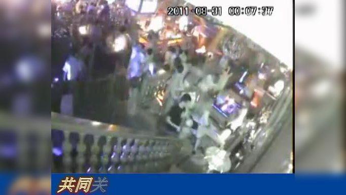 """青岛夜潮酒吧消费_青岛城阳夜潮酒吧""""砍杀门""""-新闻视频-搜狐视频"""
