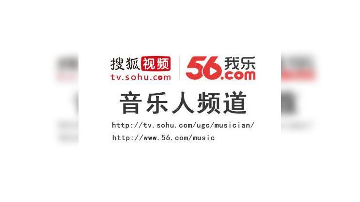 音乐人频道
