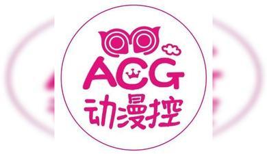 ACG动漫控