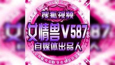 女情兽V587