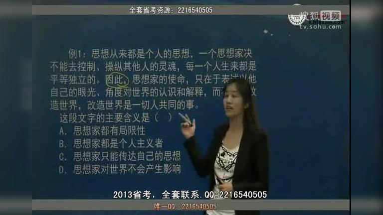 男子公务员妻子_2014公务员考试名师标准版-言语(郜爽)-原创视频-搜狐视频