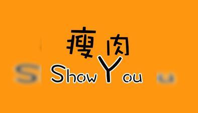 瘦肉视频ShowYouVideo