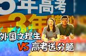 【老美你怎么看】中国高考送分题 VS 美国文理科学生,结果