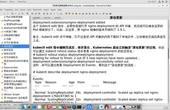 千锋Linux教程:36-k8s-滚动升级-23