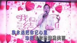 王小荣 永远把你记心里 演唱版  标清双音轨