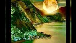 当月亮升起的时候