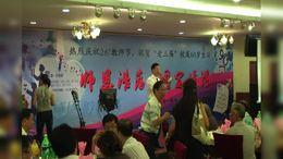 (4)一初中老三届师生联谊会(2010——教师节)