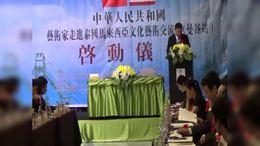 中国艺术家走进泰国马来西亚文化艺术交流(曼谷站)启动仪式