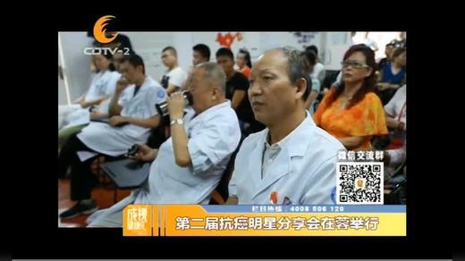 CDTV 2《成视健康汇》