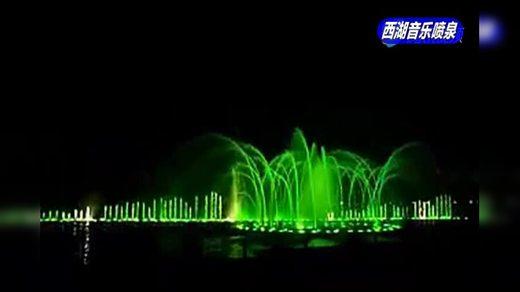 西湖音乐喷泉(第三集 人间西湖)2018