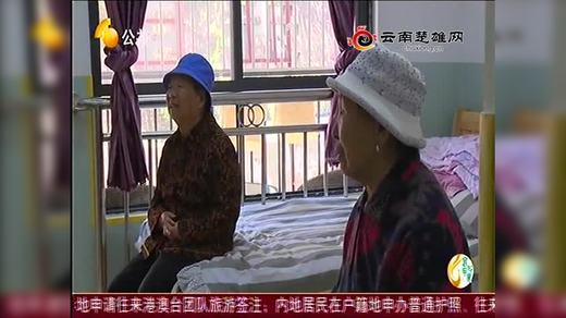 姚安:老年乐养中心 老人安享晚年_彝州视界_云南楚雄网