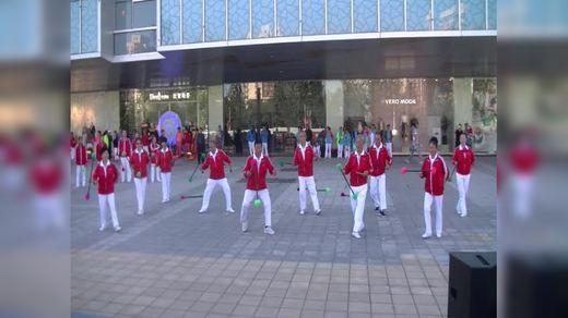 陶然亭花棍队打花棍表演《中国美》
