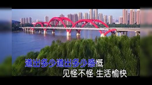 闫旭 生活愉快 MV