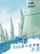 FANC VR | 2016中国杯帆船赛全景纪录片