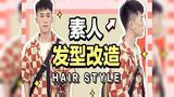 男生发型大改造,前后对比差距太大了!