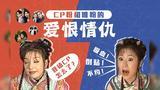 【淮秀帮】饭圈血泪史:CP粉与唯粉的爱恨情仇!