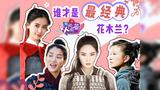 刘亦菲版花木兰被批像男人,最经典的竟然是她?