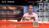 《互联网金融》深圳财经频道 如何变身合格的互联网投资人 20150704