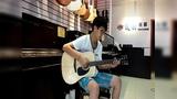 吉他弹唱《外面的世界》 王超凡 视频