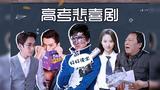 【淮秀帮】爆笑配音戏说高考《高考悲喜剧》!