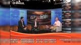 《互联网金融》深圳财经生活频道 - 股权众筹:大众创业新风潮 20150502
