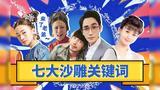 【淮秀帮】贺岁盘点:七大沙雕关键词!