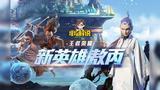 王者荣耀:新英雄敖丙爆料!