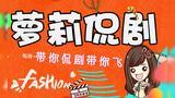 萝莉侃剧系列
