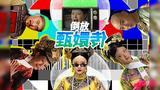 【淮秀帮】鸿篇巨制:倒放《甄嬛传》!