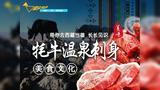 刺身不是日本人的专利,西藏的牦牛刺身他们一辈子吃不到