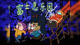 日本最刺激最恐怖的富士急乐园,保证让你放声尖叫,你敢挑战吗?