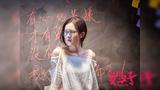 """《女汉子真爱公式》曝主题曲MV 汪苏泷深情献唱拨动""""心跳"""""""