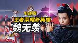 """王者荣耀:新英雄""""魏无羡""""爆料!"""