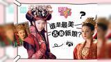 谁是最美古装新娘,刘亦菲10年前扮相碾压赵丽颖?