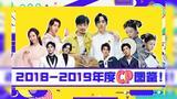 【淮秀帮】新春献礼:2018-2019年度CP图鉴!