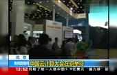 中国云计算大会在京举行