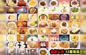 食戟之灵第一季53道菜品