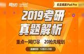 2019考研真题解析-褚进