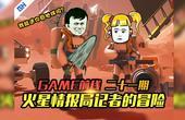 game前线:火星情报局冒险