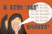 """英语中什么是""""闭嘴音""""?英语牛人教你闭着嘴也能完美发音!"""