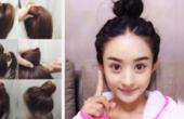【独播】一款独特的丸子头 你身边的北京美容美发学校