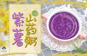 健脾益胃促消化紫薯山药粥