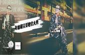 【独播】中国最高规格的秀场在此《Lady聊聊时尚圈2016》E22