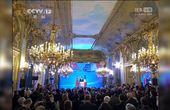20140327 习近平在中法建交50周年大会上发表讲话