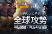 CSGO嫁中国FPS新霸主诞生